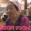 はっちゃんショップは500円のワンコインで食べ放題