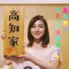 ファミリーヒストリー 広末涼子!見逃し動画配信とネタバレと感想!